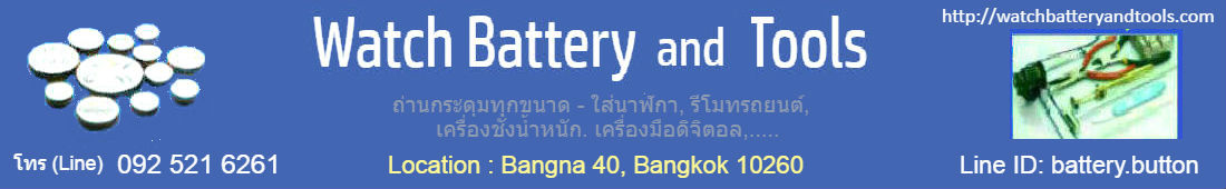 Watch Battery & Tools  ถ่านกระดุมทุกขนาด....